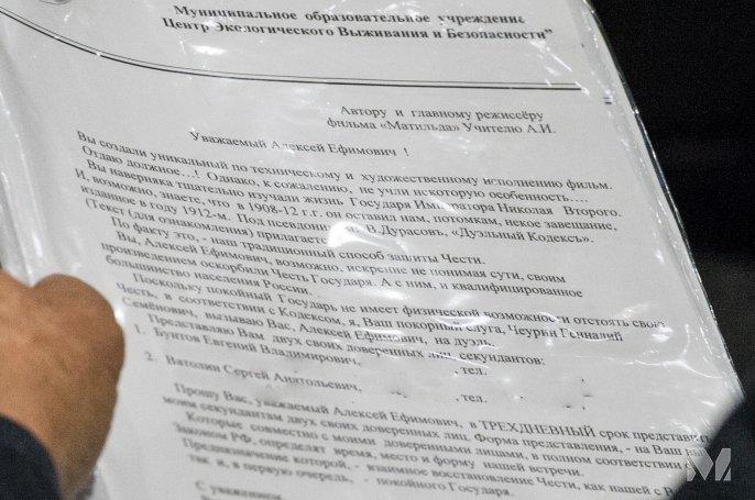 Алексея Учителя вызвали надуэль из-за «Матильды»